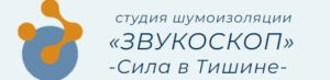 Логотип студии звукоизоляции Звукоскоп